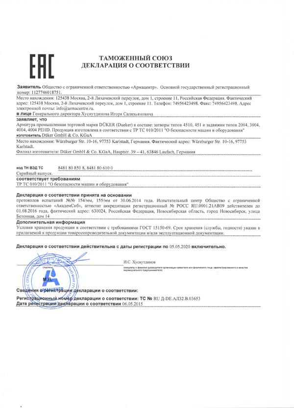 Декларация о соответствии ТР ТС 010/2011