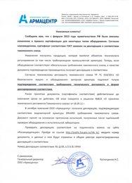 Информационное письмо о декларации таможенного союза