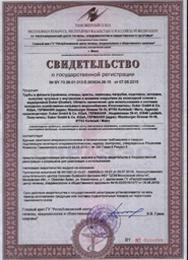 Свидетельство о государственной регистрации (трубы и фитинги с эпоксидным покрытием)