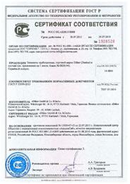 Сертификат соответствия ГОСТ (фитинги)