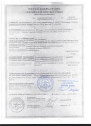 Сертификат соответствия Юнисерт