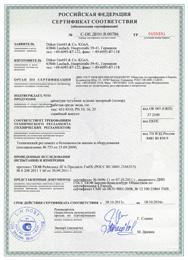 Сертификат соответствия на поворотно-дисковые затворы
