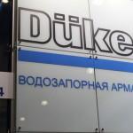 Отчет с выстваки ЭКВАТЭК-2014 Армацентр Мосвка