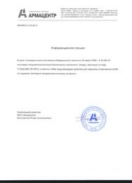 Сертификаты продукции Erhard